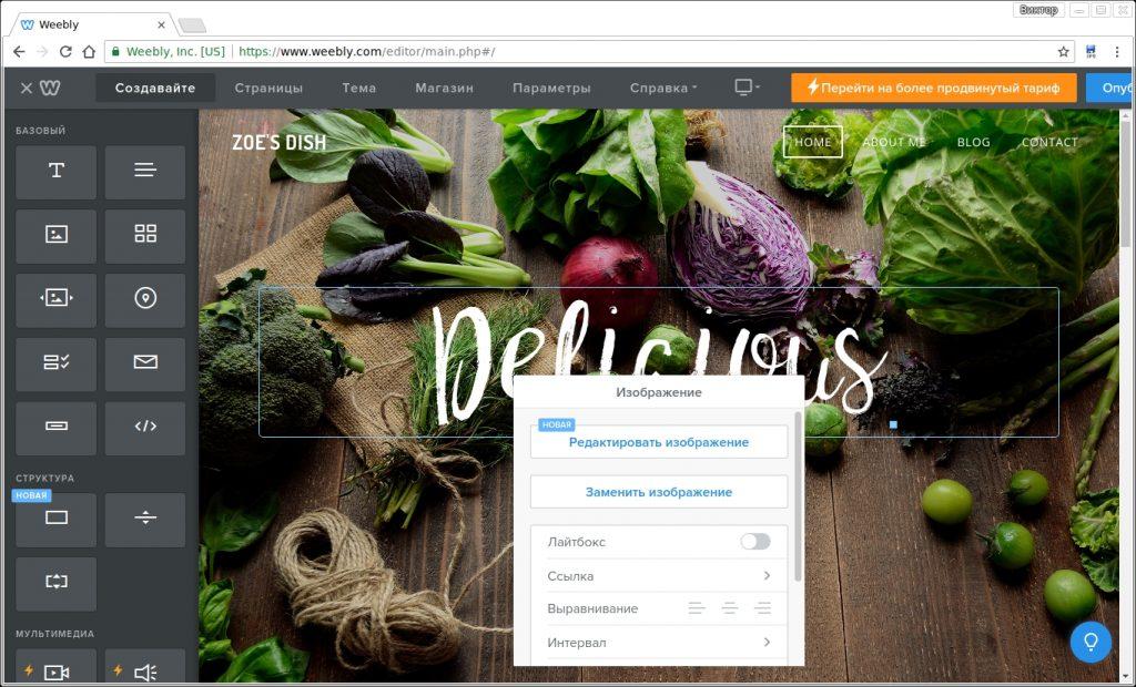 Конструкторы сайтов: Weebly