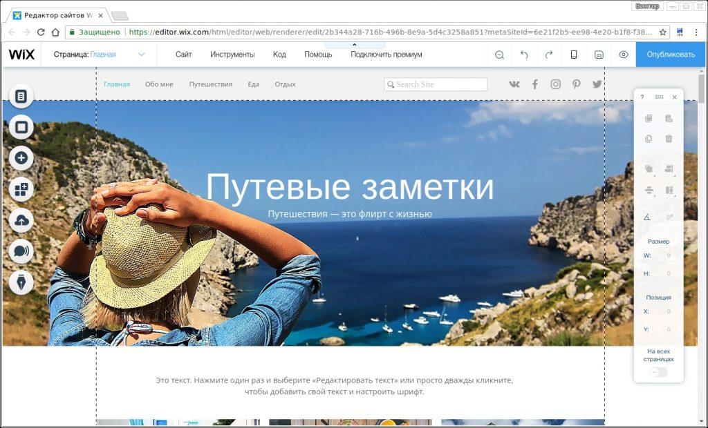 Конструкторы сайтов: wix