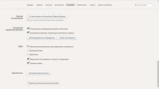 Как включить режим турбо в Яндекс.Браузере: Настройки Яндекс.Браузера