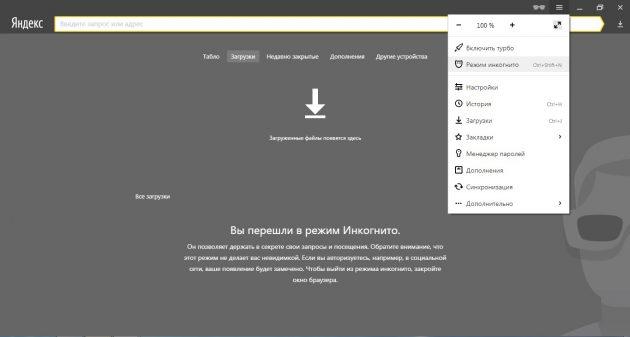 Как включить режим инкогнито в «Яндекс.Браузере»