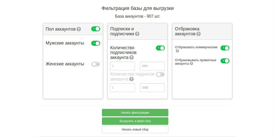 Zengram: отбор аккаунтов