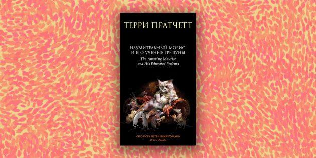 Современная проза: «Изумительный Морис и его учёные грызуны», Терри Пратчетт