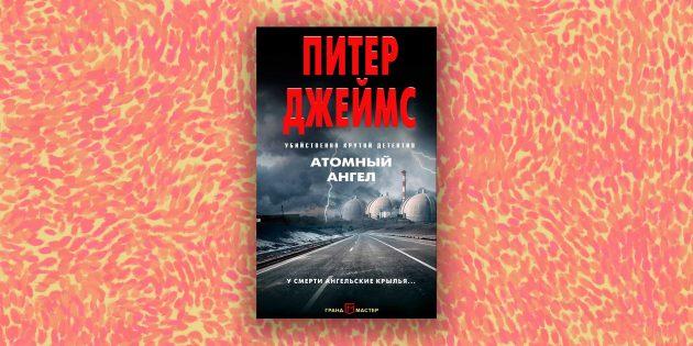 Современная проза: «Атомный ангел», Питер Джеймс