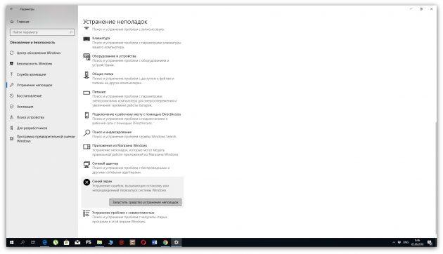 Что делать, если появился синий экран смерти: Воспользуйтесь службами Windows