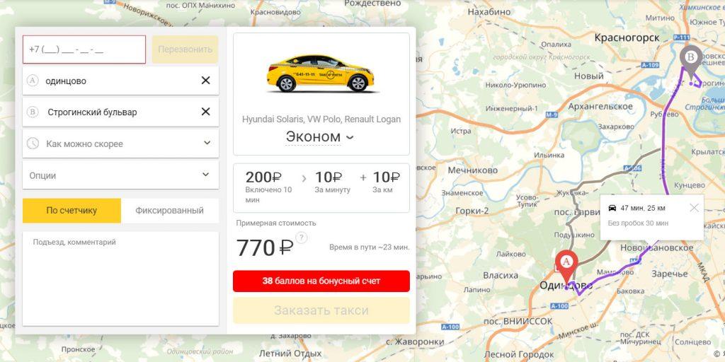 Стоимость поездки на такси