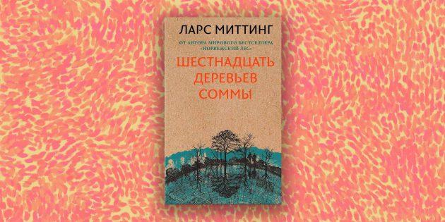 Современная проза: «Шестнадцать деревьев Соммы», Ларс Миттинг