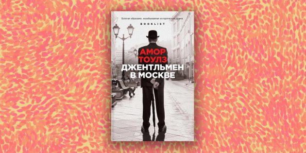 Современная проза: «Джентльмен в Москве», Амор Тоулз