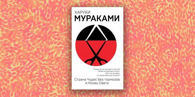 Современная проза: «Страна Чудес без тормозов и Конец Света», Харуки Мураками