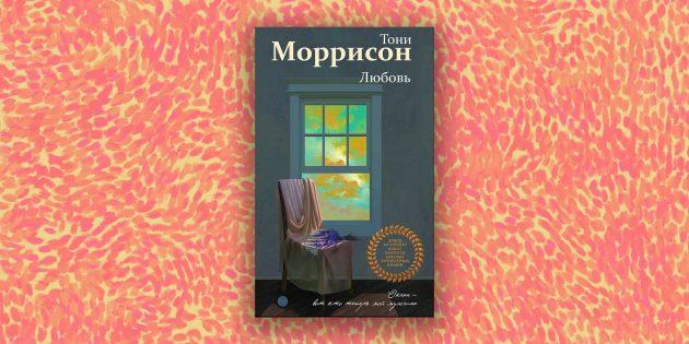 Современная проза: «Любовь», Тони Моррисон