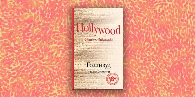 Современная проза: «Голливуд», Чарльз Буковски