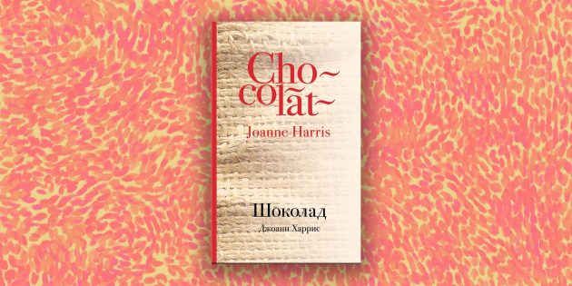 Современная проза: «Шоколад», Джоанн Харрис
