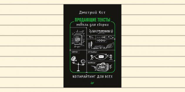«Продающие тексты. Модель для сборки», Дмитрий Кот