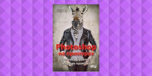 «Photoshop на примерах», Михаил Прохоров
