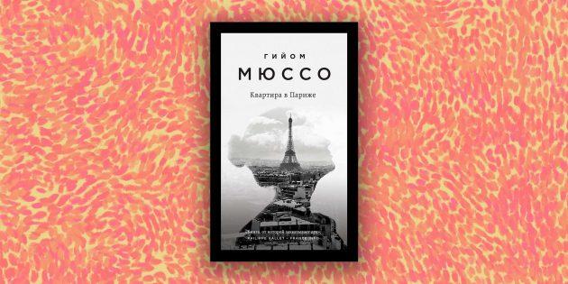 Современная проза: «Квартира в Париже», Гийом Мюссо