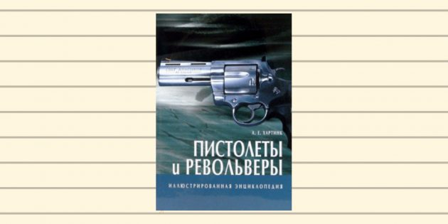 «Пистолеты и револьверы», А. Хартинк