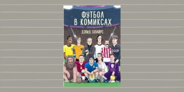 «Футбол в комиксах», Дэвид Сквайрс