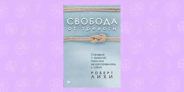 «Свобода от тревоги», Роберт Лихи