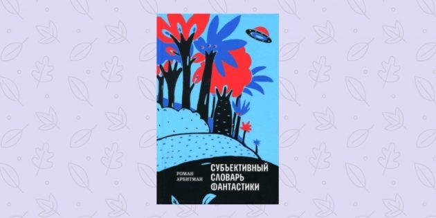 «Субъективный словарь фантастики», Роман Арбитман