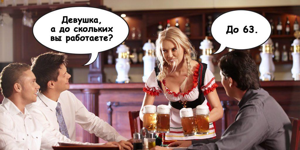 Пенсионный возраст в России с 2019 года