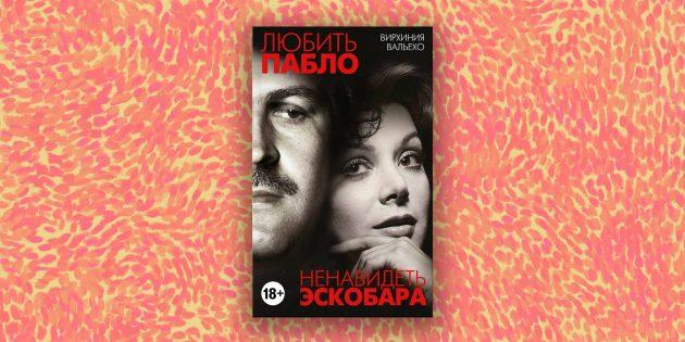 Современная проза: «Любить Пабло, ненавидеть Эскобара», Вирхиния Вальехо
