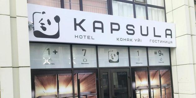 Kapsula Hotel, Астана, Казахстан