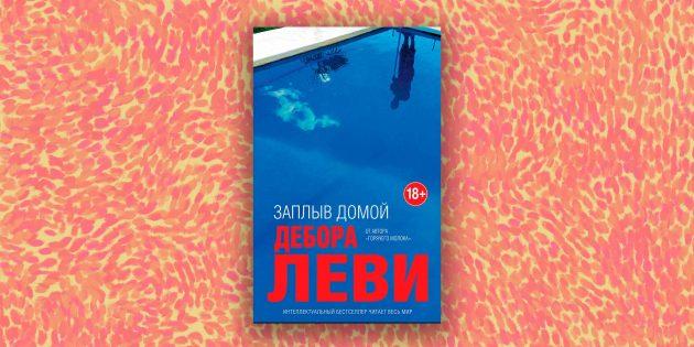 Современная проза: «Заплыв домой», Дебора Леви