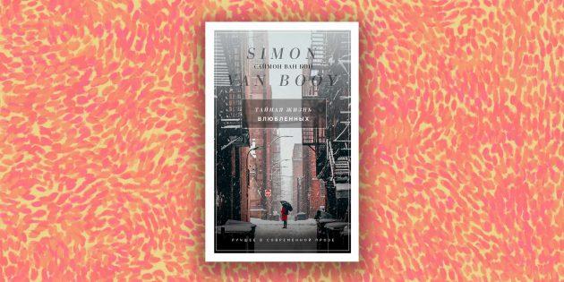 Современная проза: «Тайная жизнь влюблённых», Саймон Ван Бой