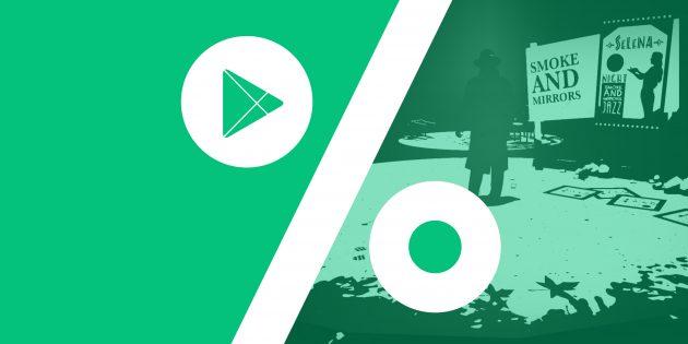 Бесплатные приложения и скидки в Google Play 13 июня