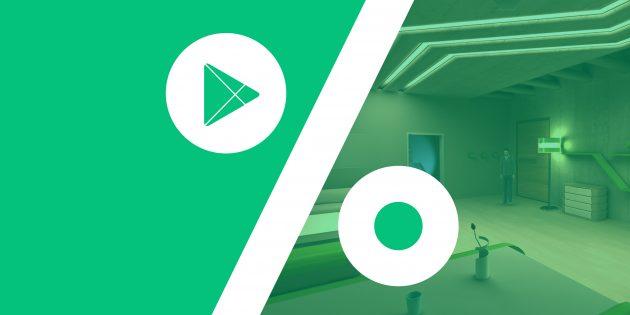 Бесплатные приложения и скидки в Google Play 15 июня