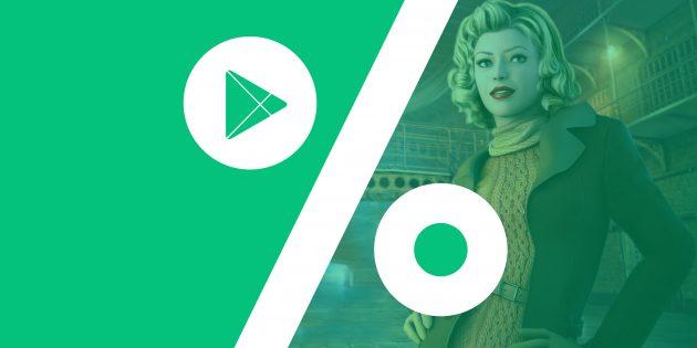 Бесплатные приложения и скидки в Google Play 7 июня