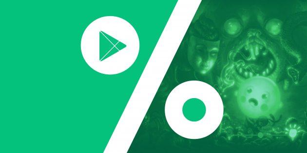 Бесплатные приложения и скидки Google Play 8 июня