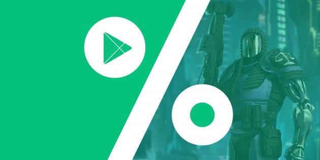 Бесплатные приложения и скидки Google Play 9 июня
