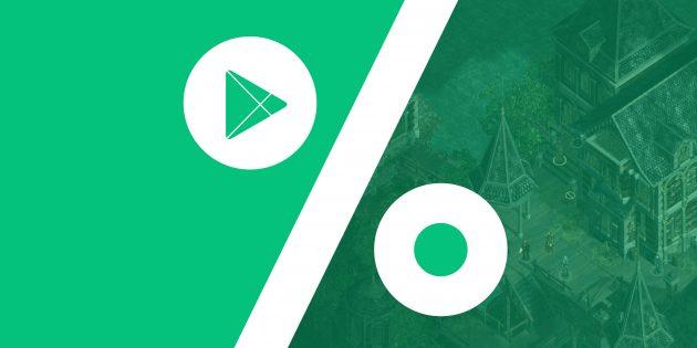 Бесплатные приложения и скидки в Google Play 18 июня