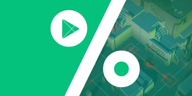 Бесплатные приложения и скидки в Google Play