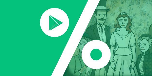 Бесплатные приложения и скидки в Google Play 29 июня