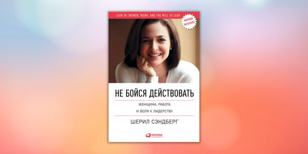 «Не бойся действовать. Женщина, работа и воля к лидерству», Шерил Сэндберг, Нелл Сковелл