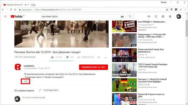 Как найти музыку из видео: Проверьте описание и комментарии на YouTube