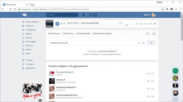 Как найти музыку из видео: Поищите в аудиозаписях «ВКонтакте»