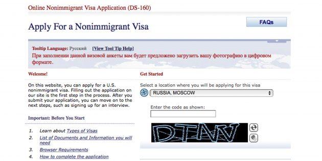 Виза в США: Как заполнить заявление по форме DS-160