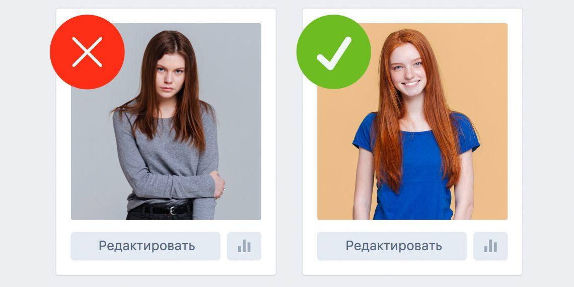 Как аватарку сделать больше фото 810