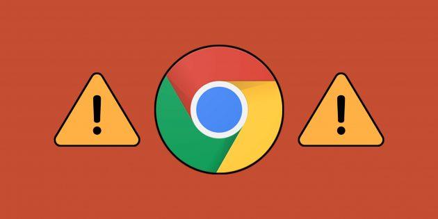Что делать, если Chrome пишет: «Ваше подключение не защищено»