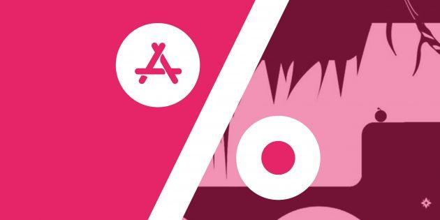 Бесплатные приложения и скидки App Store 18 июня