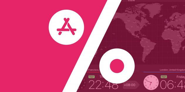 Бесплатные приложения и скидки App Store 21 июня