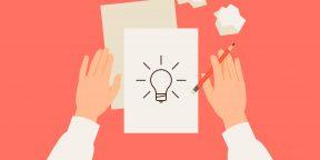 Как выйти из творческого тупика и решить любую задачу