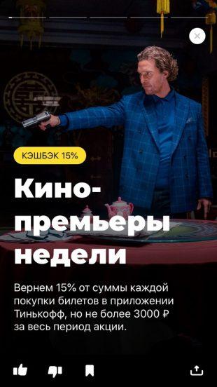 Истории в приложении «Тинькофф Банка»