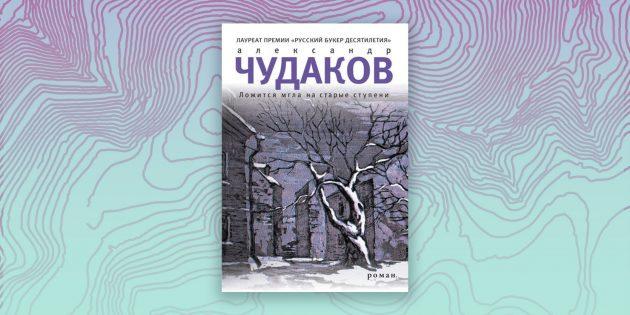 «Ложится мгла на старые ступени», Александр Чудаков