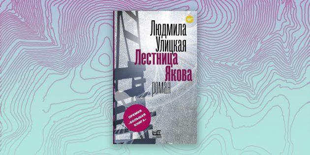 «Лестница Якова», Людмила Улицкая