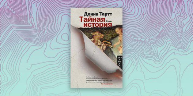 «Тайная история», Донна Тартт