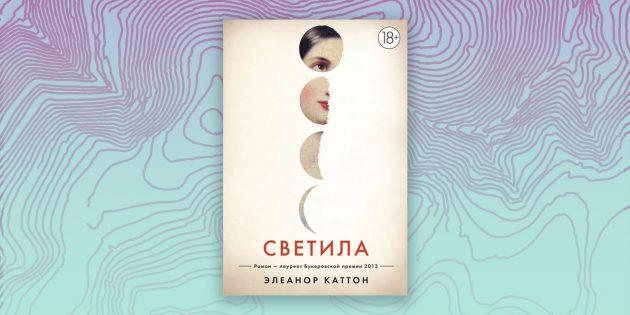 «Светила», Элеанор Каттон