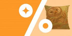 Лучшие скидки и акции на AliExpress и в других онлайн-магазинах 14 июня